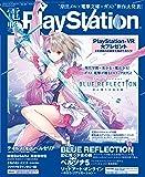 電撃PlayStation (プレイステーション) 2016年 9/15・29合併号 Vol.621 [雑誌]