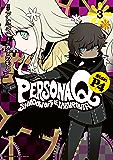 ペルソナQ シャドウ オブ ザ ラビリンス Side:P4(3) (シリウスコミックス)