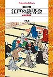 江戸の読書会 (平凡社ライブラリー0871)