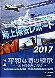 海上保安レポート〈2017〉