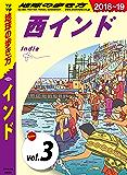 地球の歩き方 D28 インド 2018-2019 【分冊】 3 西インド インド分冊版
