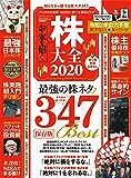 100%ムックシリーズ 株大全 2020 (100%ムックシリーズ)