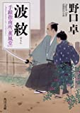 波紋 手蹟指南所「薫風堂」 (角川文庫)