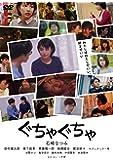 ぐちゃぐちゃ [DVD]