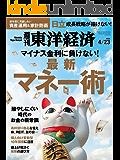 週刊東洋経済 2016年4/23号 [雑誌]