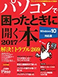 パソコンで困ったときに開く本2017 【Windows 10 Anniversary Update 対応版】 (アサヒオリジナル)