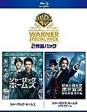 シャーロック・ホームズ ワーナー・スペシャル・パック(2枚組)初回限定生産 [Blu-ray]