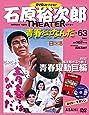石原裕次郎シアター DVDコレクション 63号 『青春とはなんだ』  [分冊百科]