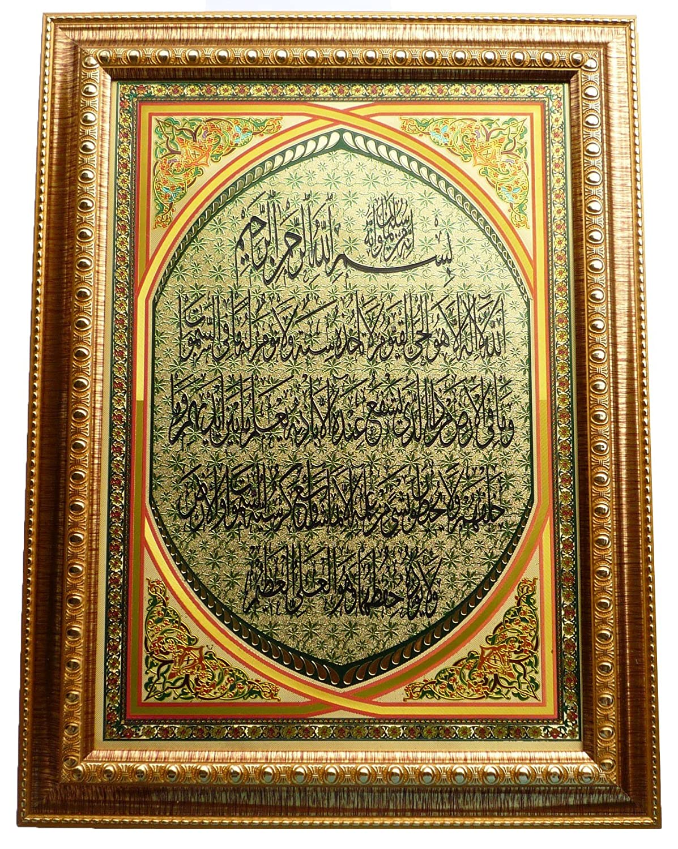 Islamic Wall Hanging Frame Ayat Qursi Home Decoration - Muslim ...