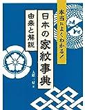 本当によくわかる! 日本の家紋事典――由来と解説