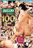 バック激突きSEX100人8時間BEST / BAZOOKA(バズーカ) [DVD]
