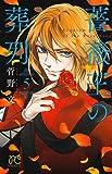 薔薇王の葬列(5)(プリンセス・コミックス)