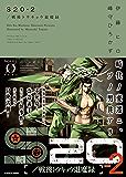 S20‐2/戦後トウキョウ退魔録<S20/戦後トウキョウ退魔録> (NOVEL 0)