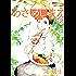 あさめしまえ(2) (BE・LOVEコミックス)