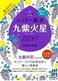 2017 九星別ユミリー風水 九紫火星