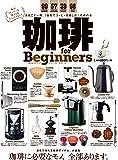 珈琲 for Beginners (100%ムックシリーズ)