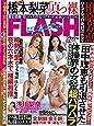 FLASH(フラッシュ) 2018年 9/18 号 [雑誌]