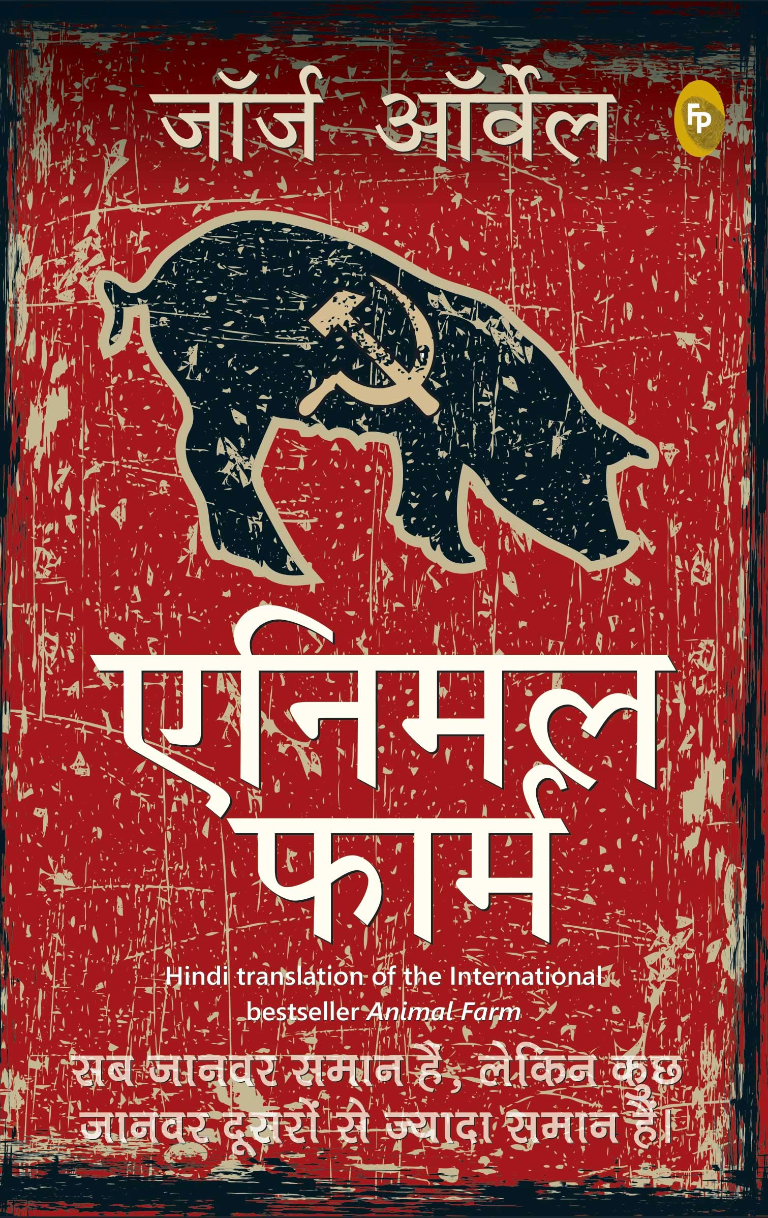 Buy Animal Farm Hindi Book Online At Low Prices In India