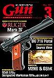 Gun Professionals17年3月号