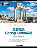 重新定义Spring Cloud实战 (云计算与虚拟化技术丛书)