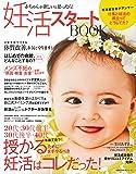 妊活スタートBOOK (主婦の友生活シリーズ)