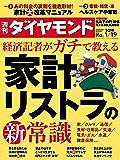 週刊ダイヤモンド 2019年1/19号 [雑誌]