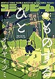 月刊コミックビーム 2018年7月号 [雑誌]
