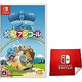 塊魂アンコール -Switch (【Amazon.co.jp限定】Nintendo Switch ロゴデザイン マイクロファイバークロス 同梱)