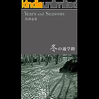 Fuyu-No-Tsugakuro (Japanese Edition)