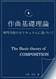 作曲基礎理論: ~専門学校のカリキュラムに基づいて~ 作曲関連の書籍