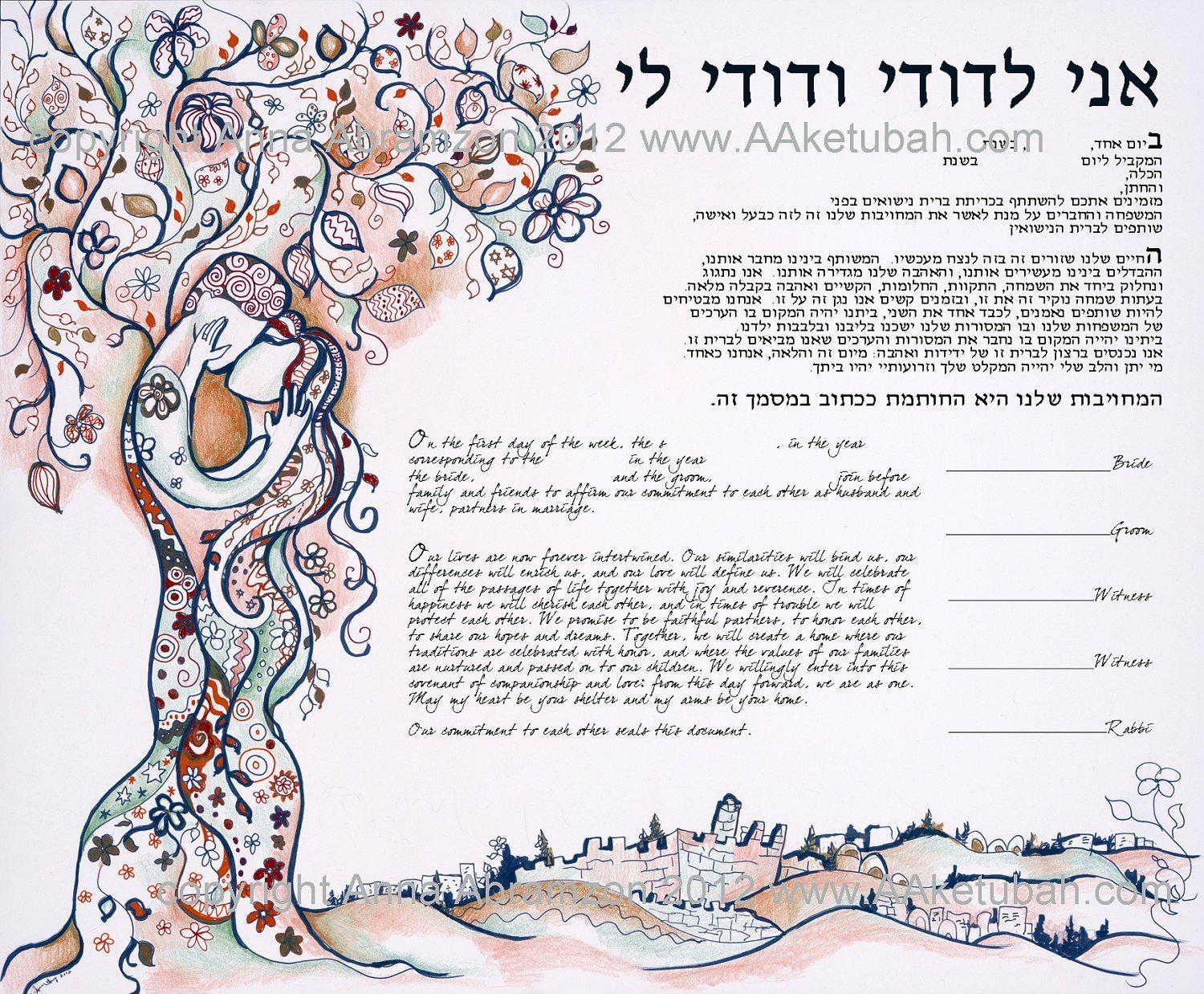 Jerusalem Love Tree Ketubah Marriage Contract in Vintage Earth Tones
