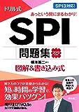 2019年度版 ドリル式 SPI問題集 (NAGAOKA就職シリーズ)