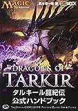 マジック:ザ・ギャザリング タルキール龍紀伝公式ハンドブック (ホビージャパンMOOK 639)