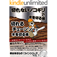 The woodcutter who cuts tree by the saw with a dull blade and the woodcutter who cuts tree by the chainsaw with a sharp blade (Japanese Edition)