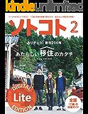 ソトコト 2016年 2月号 Lite版 [雑誌]