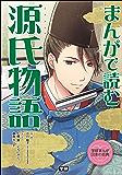 学研まんが日本の古典まんがで読む 源氏物語