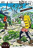 山を渡る -三多摩大岳部録- 1 (HARTA COMIX)
