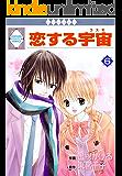 恋する宇宙(6) (冬水社・いち*ラキコミックス)