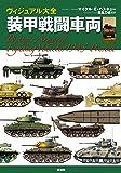 ヴィジュアル大全 装甲戦闘車両