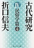 古代研究IV 民俗学篇4 (角川ソフィア文庫)