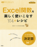 Excel関数を楽しく使いこなす104のレシピ 学研WOMAN
