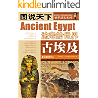 古埃及(全彩图本) (图说天下/世界历史系列 1)