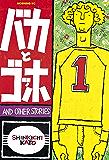 バカとゴッホ(1) (モーニングコミックス)