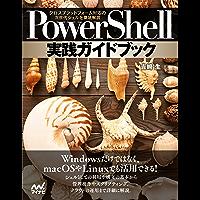 PowerShell実践ガイドブック クロスプラットフォーム対応の次世代シェルを徹底解説