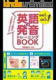ネイティブ発音が3D映像でわかる! 英語の発音トレーニングBOOK DVD1枚CD3枚付き【CD・DVD無しバージョン】 [英語マスターシリーズ]