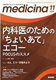 medicina(メディチーナ) 2018年 11月号 特集 内科医のための「ちょいあて」エコー POCUSのススメ