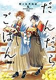 だんだらごはん 分冊版(3) にら雑炊 (ARIAコミックス)
