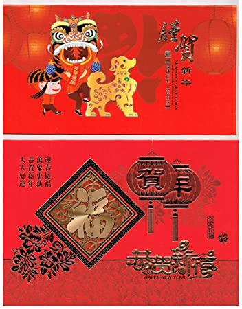 2018 year of the dog chinese lunar new year greeting cards with envelopes pack 7y - Chinese New Year Greeting