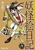 奇異太郎少年の妖怪絵日記 六 (マイクロマガジン☆コミックス)