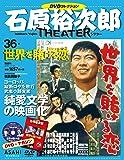 石原裕次郎シアター DVDコレクション 36号  [分冊百科]
